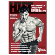 Muscle & Fitness Книга HIIT