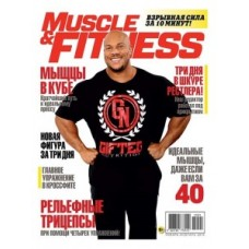 Muscle & Fitness Muscle&Fitness, №1 2015